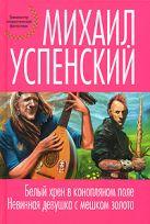 Успенский М.Г. - Белый хрен в конопляном поле. Невинная девушка с мешком золота' обложка книги