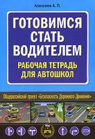 Алексеев А.П. - Готовимся стать водителем. Рабочая тетрадь для автошкол' обложка книги