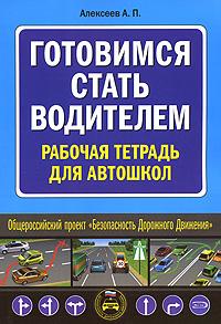 Алексеев А.П. - Готовимся стать водителем. Рабочая тетрадь для автошкол обложка книги