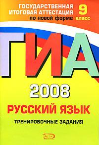 Львова С.И., Замураева Т.И. - ГИА - 2008. Русский язык: Тренировочные задания: 9 класс обложка книги
