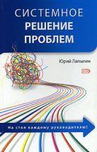 Лапыгин Ю.Н. - Системное решение проблем' обложка книги