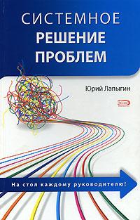 Лапыгин Ю.Н. - Системное решение проблем обложка книги