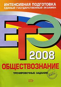 ЕГЭ - 2008. Обществознание. Тренировочные задания обложка книги