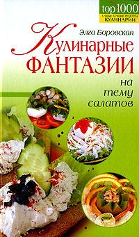 Боровская Э. - Кулинарные фантазии на тему салатов обложка книги