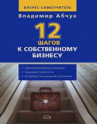 12 шагов к собственному бизнесу Абчук В.А.