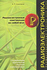 Радиоэлектронные конструкции на любой вкус обложка книги