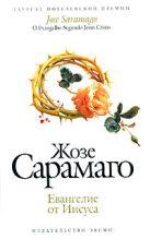 Сарамаго Ж. - Евангелие от Иисуса' обложка книги