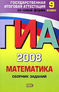 ГИА - 2008. Математика: Сборник заданий: 9 класс обложка книги