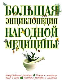 Большая энциклопедия народной медицины обложка книги
