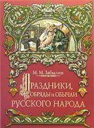 Праздники, обряды и обычаи русского народа