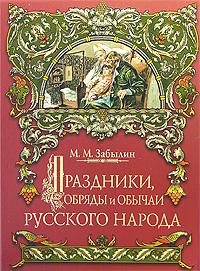 Праздники, обряды и обычаи русского народа Забылин М.