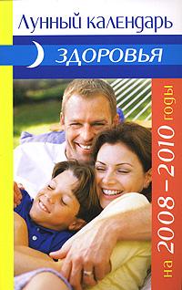 - Лунный календарь здоровья на 2008-2010 годы обложка книги