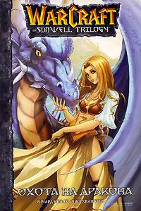 WarCraft the sunwell trilogy. Кн. 1. Охота на дракона обложка книги