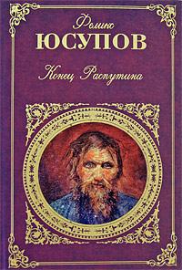 Юсупов Ф.Ф. - Конец Распутина обложка книги