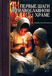 Первые шаги в православном храме Тростникова Е.В.