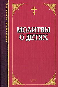 Молитвы о детях Тростникова Е.В.