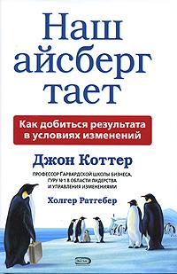 Наш айсберг тает обложка книги