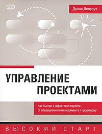Управление проектами Дипроуз Д.