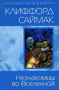 Незнакомцы во Вселенной обложка книги