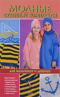 Чичикало Н.В. - Модные вязаные комплекты для мальчиков и девочек обложка книги