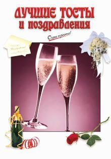 - Лучшие тосты и поздравления обложка книги