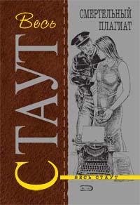 Смертельный плагиат обложка книги