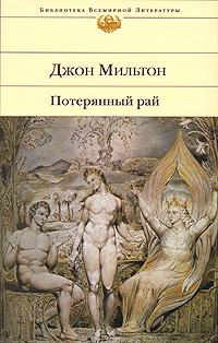 Потерянный рай обложка книги