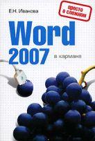 Иванова Е.Н. - Word 2007 в кармане' обложка книги