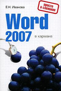 Иванова Е.Н. - Word 2007 в кармане обложка книги