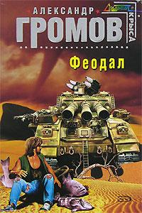 Громов А.Н. - Феодал обложка книги