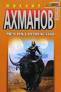 Ахманов М.С. - Меч над пропастью обложка книги