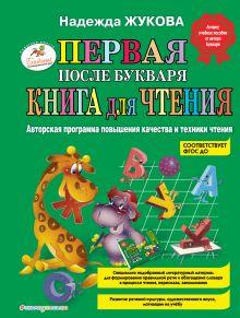 Обложка Первая после Букваря книга для чтения Надежда Жукова