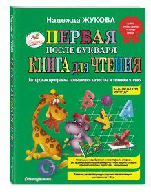 Жукова Н.С. - Первая после Букваря книга для чтения обложка книги