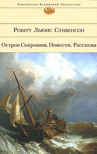 Остров Сокровищ: повести: рассказы