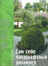 Воронова О.В. - Сам себе ландшафтный дизайнер обложка книги