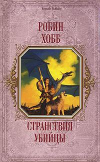 Хобб Р. - Странствия убийцы обложка книги