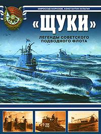Щуки. Легенды советского подводного флота обложка книги