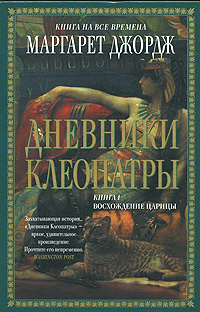Дневники Клеопатры: Кн. 1. Восхождение царицы обложка книги