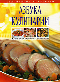Боровская Э. - Азбука кулинарии обложка книги