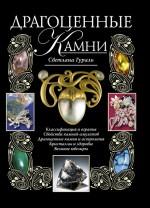 Гураль С. - Драгоценные камни обложка книги