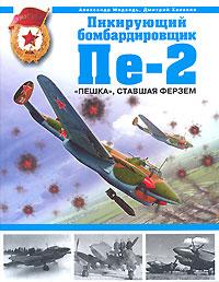 Медведь А.Н., Хазанов Д.Б. - Пикирующий бомбардировщик Пе-2. Пешка, ставшая ферзем обложка книги