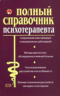 Полный справочник психотерапевта Дроздов А.А., Дроздова М.В.