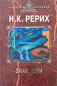 Рерих Н.К. - Знак эры обложка книги