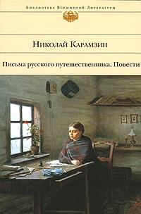 Карамзин Н.М. - Письма русского путешественника. Повести обложка книги
