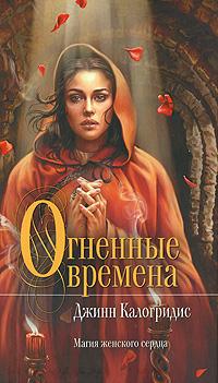 Калогридис Д. - Огненные времена обложка книги