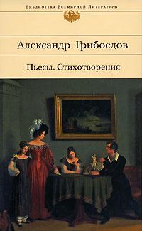 Пьесы. Стихотворения обложка книги