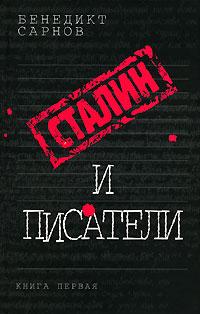 Сталин и писатели: книга первая обложка книги