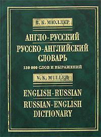 Мюллер В.К. - Англо-русский и русско-английский словарь: 150000 слов и выражений обложка книги