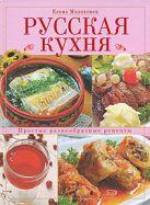 Молоховец Е. - Русская кухня' обложка книги