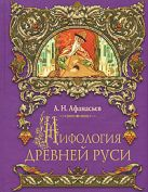 Афанасьев А.Н. - Мифология Древней Руси' обложка книги